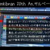 The denkibran 20th An.サルベージ計画① (YES)