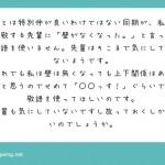 敬語オワコン説